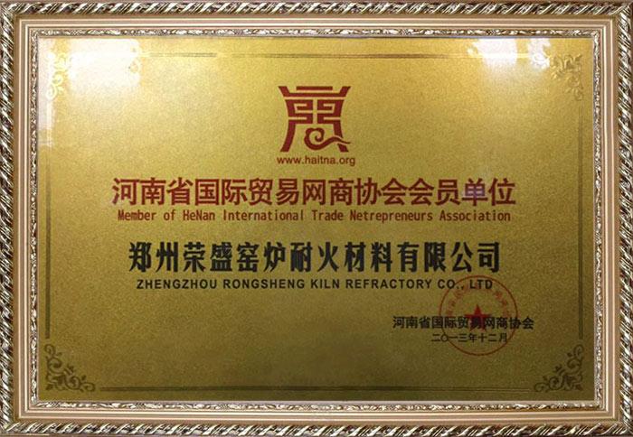 guo际贸易网shang协huihuiyuan单位
